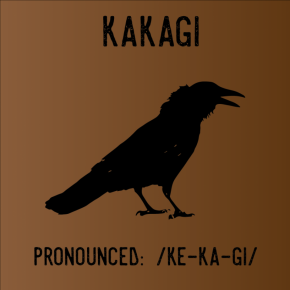 Pronounced: /Ke-Ka-Gi/